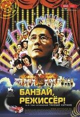 Постер к фильму «Банзай, режиссер!»