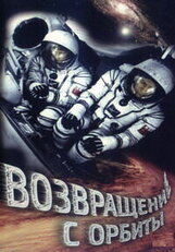 Постер к фильму «Возвращение с орбиты»