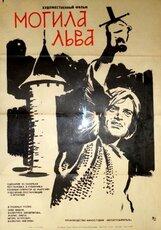 Постер к фильму «Могила льва»