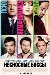 Постер к фильму «Несносные боссы»