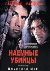 Постер к фильму «Наемные убийцы»
