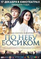 Постер к фильму «По небу босиком»