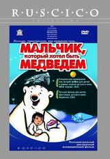 Постер к фильму «Мальчик, который хотел быть медведем»
