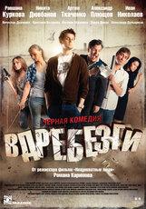 Постер к фильму «Вдребезги»