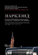Постер к фильму «Парклэнд»