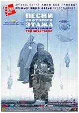 Постер к фильму «Песни со второго этажа»
