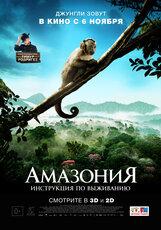 Постер к фильму «Амазония: инструкция по выживанию 3D»