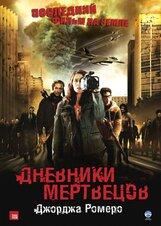 Постер к фильму «Дневники мертвецов»