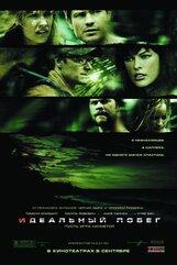 Постер к фильму «Идеальный побег»