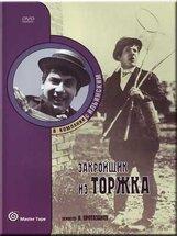Постер к фильму «Закройщик из Торжка»