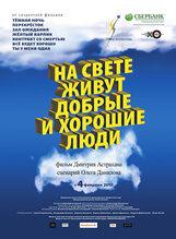 Постер к фильму «На свете живут добрые и хорошие люди»