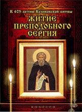 Постер к фильму «Житие преподобного Сергия»