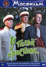 Постер к фильму «У тихой пристани»