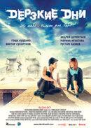 Постер к фильму «Дерзкие дни»
