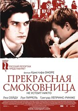Постер к фильму «Прекрасная смоковница»