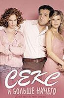 Постер к фильму «Секс и больше ничего»