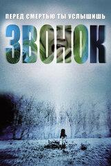 Постер к фильму «Звонок»