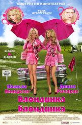 Постер к фильму «Блондинка и блондинка»