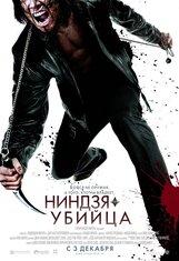 Постер к фильму «Ниндзя-убийца»