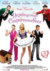 Постер к фильму «Укрощение строптивых»