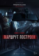 Постер к фильму «Маршрут построен»