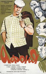 Постер к фильму «Афоня»
