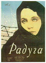 Постер к фильму «Радуга»