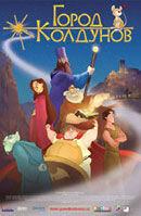 Постер к фильму «Город колдунов»
