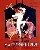 Постер к фильму «Папа, мама, моя жена и я»