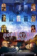 Постер к фильму «Повелитель эфира»