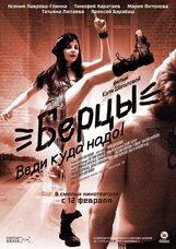 Постер к фильму «Берцы»