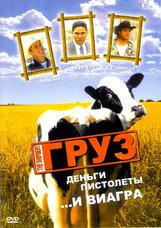 Постер к фильму «Ценный груз»