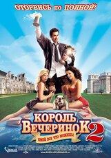 Постер к фильму «Король вечеринок 2»