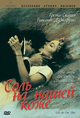 Постер к фильму «Соль на нашей коже»