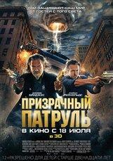 Постер к фильму «Призрачный патруль 3D»