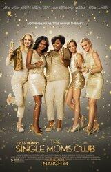 Постер к фильму «Клуб одиноких мам»