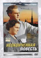 Постер к фильму «Неоконченная повесть»