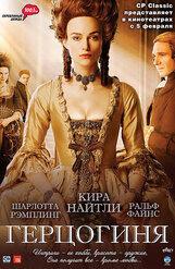 Постер к фильму «Герцогиня»