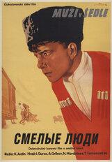 Постер к фильму «Смелые люди»