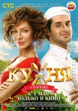 Постер к фильму «Кухня в Париже»
