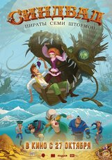 Постер к фильму «Синдбад. Пираты семи штормов»