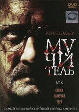 Постер к фильму «Мучитель»