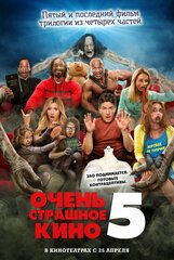 Постер к фильму «Очень страшное кино 5»
