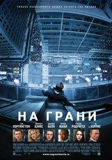 Постер к фильму «На грани»