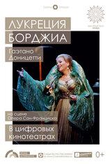 Постер к фильму «Лукреция Борджиа»