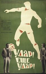 Постер к фильму «Удар! Еще удар! »