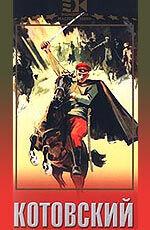 Постер к фильму «Котовский»