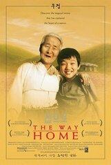 Постер к фильму «Дорога к дому»