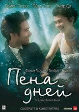 Постер к фильму «Пена дней»