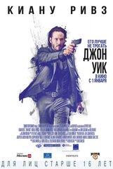 Постер к фильму «Джон Уик»